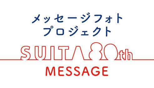 メッセージフォトプロジェクト