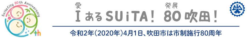 I(愛)あるSUiTA! 80(発展)吹田!